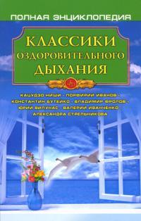 Купить книгу Классики оздоровительного дыхания в интернет-магазине Ариаварта