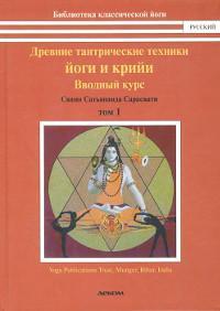 Древние тантрические техники йоги и крийи. Том 1. Вводный курс.