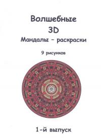 Волшебные 3D мандалы-раскраски. Выпуск 1.