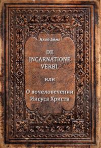 De incarnatione verbi, или О вочеловечении Иисуса Христа.