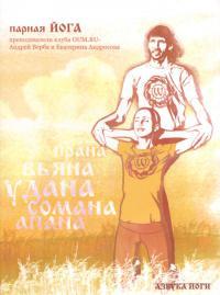 Парная йога (DVD).