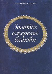 Золотое ожерелье бхакти.