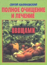Полное очищение и лечение овощами.