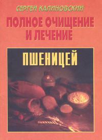 Купить книгу Полное очищение и лечение пшеницей Калиновский С. К. в интернет-магазине Ариаварта