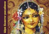 Шри Бхакти-расайана.
