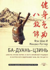 Ба-Дуань-Цзинь (Восемь кусков парчи).