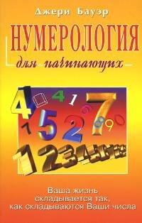 Купить книгу Нумерология для начинающих Бауэр Дж. в интернет-магазине Ариаварта