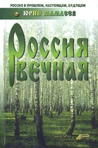 Купить книгу Россия вечная Мамлеев Ю. В. в интернет-магазине Ариаварта