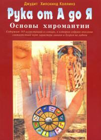 Рука от А до Я. Основы хиромантии.