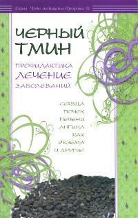 Купить книгу Черный тмин. Профилактика, лечение заболеваний Ибн Мирзакарим ал-Карнакий в интернет-магазине Ариаварта