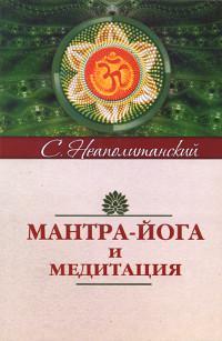 Купить книгу Мантра-йога и медитация Неаполитанский С. М. в интернет-магазине Ариаварта