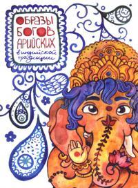 Открытка Образы Богов арийских в индийской традиции (комплект из 12 открыток) (10,5 x 14,5 см).