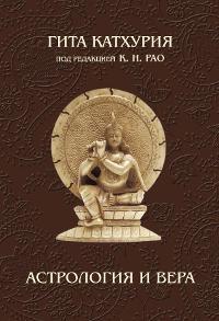 Купить книгу Астрология и вера Гита Катхурия в интернет-магазине Ариаварта