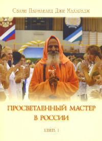 Купить книгу Просветленный мастер в России. Книга 1 Свами Пармананд Джи Махарадж в интернет-магазине Ариаварта