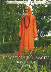 Просветленный мастер в России. Книга 2.