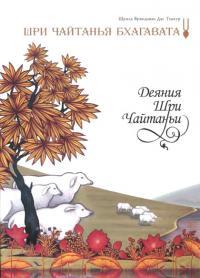 Купить книгу Шри Чайтанья Бхагавата. Том 1. Ади-Кханда (Деяния Шри Чайтаньи) Шрила Вриндаван дас Тхакур в интернет-магазине Ариаварта