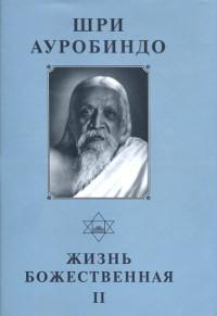 Собрание сочинений. Т.15. Жизнь Божественная — II.