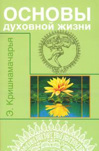 Основы духовной жизни (цикл лекций).