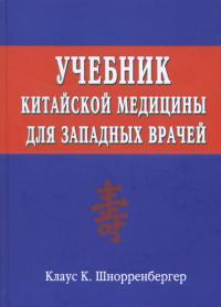 Учебник китайской медицины для западных врачей.