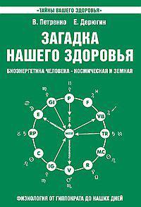 Загадка нашего здоровья. Биоэнергетика человека — космическая и земная. Книга 2.