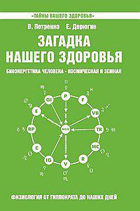 Загадка нашего здоровья. Биоэнергетика человека — космическая и земная. Книга 5.