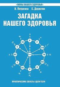 Загадка нашего здоровья. Биоэнергетика человека — космическая и земная. Книга 6.