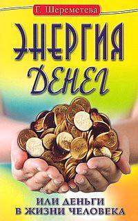 Энергия денег, или Деньги в жизни человека.