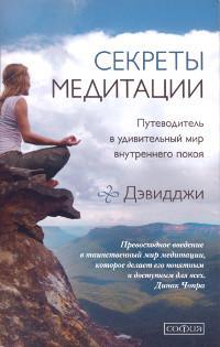 Секреты медитации.
