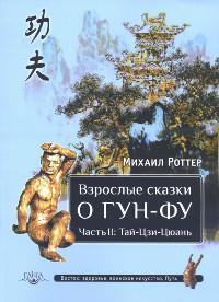 Взрослые сказки о Гун-Фу. Часть II: Тай-Цзи-Цюань.