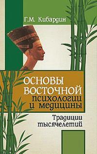 Купить книгу Основы восточной психологии и медицины. Традиции тысячелетий Кибардин Г. М. в интернет-магазине Ариаварта