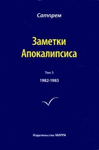 Заметки Апокалипсиса. Том 3. 1982-1983.