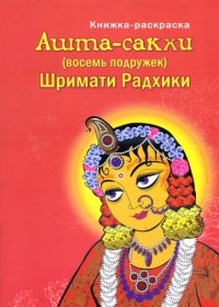 Ашта-сакхи (восемь подружек) Шримати Радхики. Книжка-раскраска.