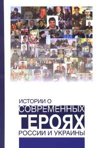 Истории о современных героях России и Украины.
