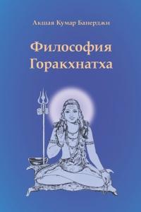 Купить книгу Философия Горакхнатха Банерджи Акшая Кумар  в интернет-магазине Ариаварта