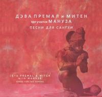 Купить Дэва Премал и Митен. Песни для Сангхи (aудиодиск) в интернет-магазине Ариаварта