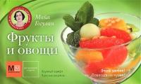 Фрукты и овощи.