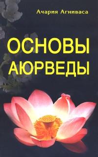 Купить книгу Основы Аюрведы Ачария Агниваса в интернет-магазине Ариаварта