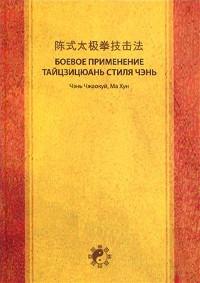 Боевое применение движений комплексов тайцзицюань стиля Чэнь.