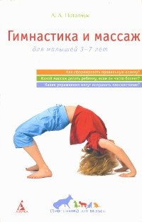 Гимнастика и массаж. Для малышей 3-7 лет.