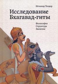 Исследование Бхагавад-гиты.