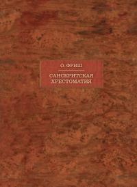 Санскритская хрестоматия. В 2 т. Т 2. Словарь.