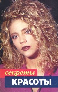 Купить книгу Секреты красоты Сыромятникова И. С. в интернет-магазине Ариаварта