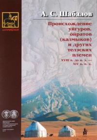 Происхождение уйгуров, ойратов (калмыков) и других телэских племен XVIII в. до н. э. — XIV в. н. э..