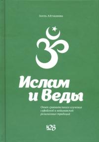 Купить книгу Ислам и Веды. Опыт сравнительного изучения суфийской и вайшнавской религиозных традиций Айтжанова А. К. в интернет-магазине Ариаварта