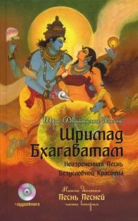 Шримад Бхагаватам. Книга 10. Часть вторая (+ аудиокнига).