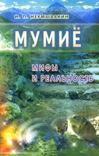 Мумиё. Мифы и реальность.