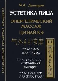 Купить книгу Эстетика лица. Энергетический массаж Ци вай кэ Давыдов М. А. в интернет-магазине Ариаварта