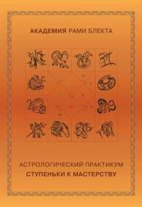 Купить книгу Астрологический практикум. Ступеньки к мастерству Блект Рами в интернет-магазине Ариаварта