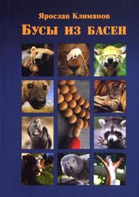 Купить книгу Бусы из басен Климанов Ярослав в интернет-магазине Ариаварта