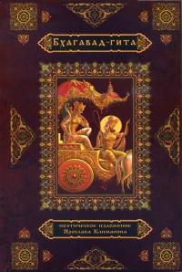 Купить книгу Бхагавад-гита. Поэтическое изложение Климанов Ярослав в интернет-магазине Ариаварта